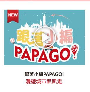 跟著小編PAPAGO! 全新特輯