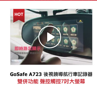 GoSafe A723 後視鏡導航行車記錄器