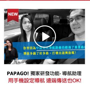 PAPAGO! 獨家研發功能- 導航助理