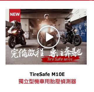 TireSafe M10E 機車用胎壓偵測器