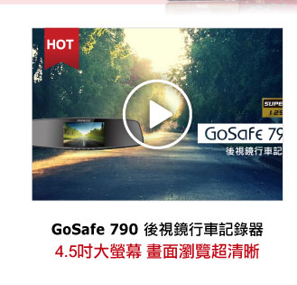 GoSafe 790 後視鏡行車記錄器