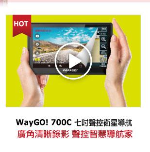 WayGO! 700C 七吋聲控衛星導航