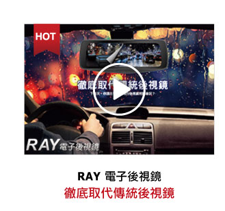 RAY 電子後視鏡
