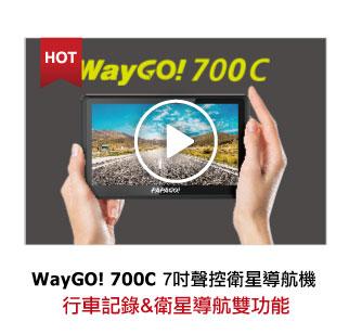 WayGO! 700C 7吋聲控衛星導航機