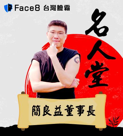 Face8 臉霸 名人堂