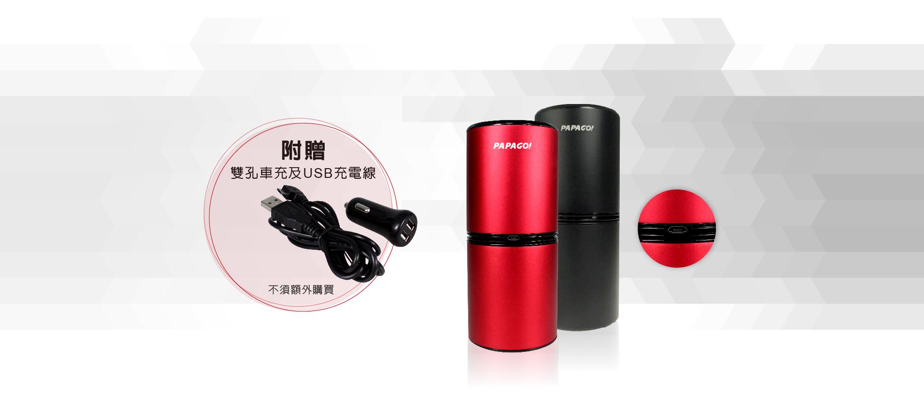 Airfresh S06D plus 支援Micro USB